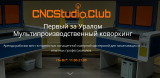 CNCstudio коворкинг