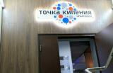 `Точка кипения` Ульяновск
