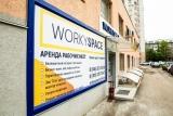 Коворкинг - центр WORKYSPACE