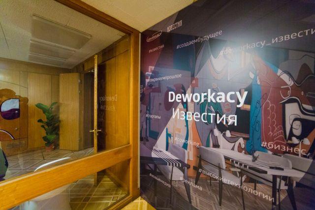 Deworkacy Известия
