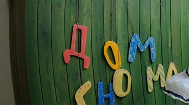 Дом гнома