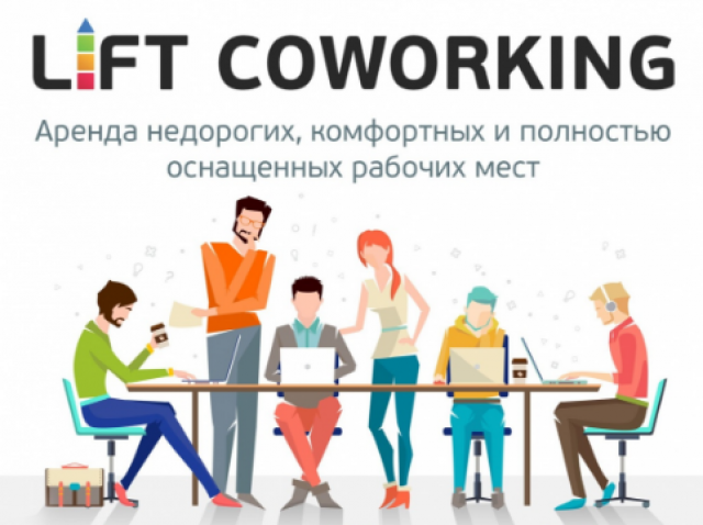 Lift coworking