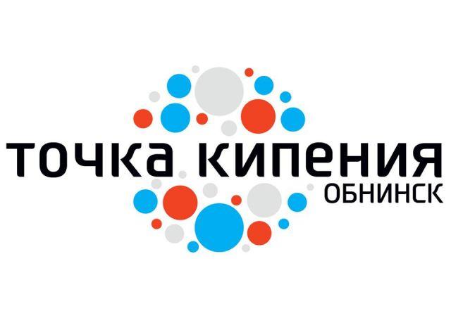 `Точка кипения` Обнинск