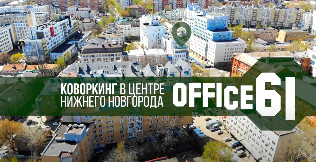 Office 61