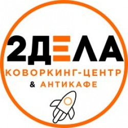 Тариф «Аренда переговорной (Rent for business meetings)» - Коворкинг `2Дела`