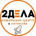 Коворкинг `2Дела`