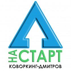 Коворкинг `НА СТАРТ` Дмитров