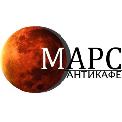 Антикафе Марс