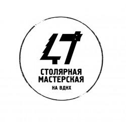 Столярная мастерская «СМ-47»