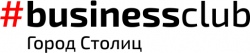 Коворкинг BusinessClub `Город Столиц`