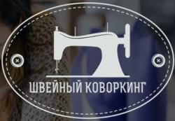 Коворкинг Швейной Мануфактуры СПб