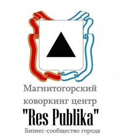 Коворкинг `Res Publika`