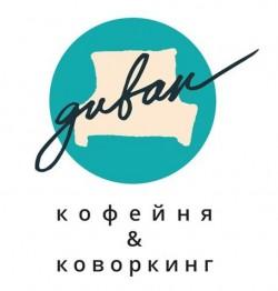 Коворкинг&Кофейня `Диван`