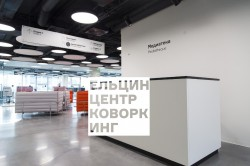 Тариф «Место без компьютера - день» - коворкинг Ельцин центра