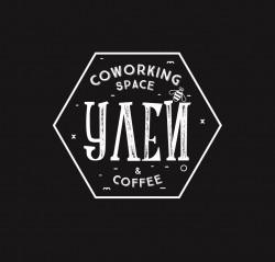 УЛЕЙ Coworking space & Coffee