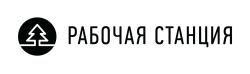 Рабочая Станция `Балчуг`
