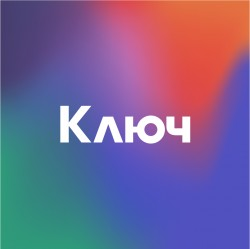 Коворкинг Ключ Шёлк