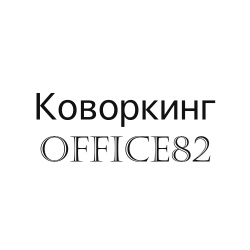 Коворкинг OFFICE82