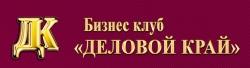 Бизнес клуб `Деловой край` коворкинг
