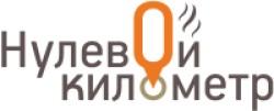 Тариф «Стоп-чек» - Нулевой километр