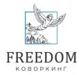 Коворкинг FREEDOM