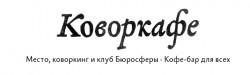 Коворкафе