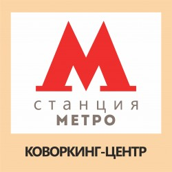 Тариф «Бизнес» - Коворкинг `Станция Метро`