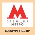 Коворкинг `Станция Метро`