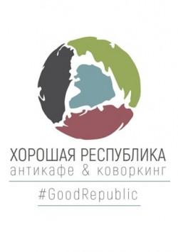 Хорошая Республика - Коворкинг & Антикафе