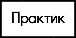 «Практик» Дубровка