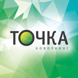 Тариф «Конференц-зал» - ТОЧКА