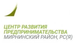 Коворкинг Центра развития предпринимательства в Мирном