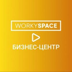 Коворкинг Workyspace