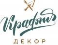 Крафт Декор
