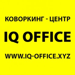 IQ OFFICE - коворкинг у м. Кожуховская