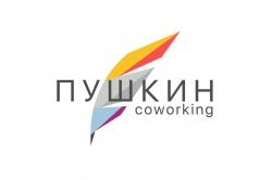 Тариф «Свободное рабочее место» - Пушкин коворкинг