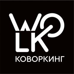 Коворкинг Wolk