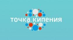 Коворкинг `Точка кипения` Москва