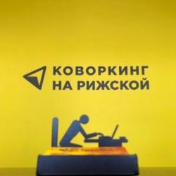 Тариф «Переговорная комната большая» - Коворкинг на Рижской