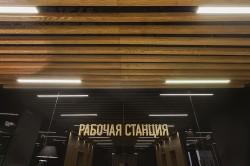 Тариф «Гость (день)» - Рабочая Станция Оренбург