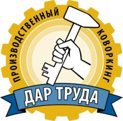 Тариф «Посуточный на 1 человека» - Дар труда