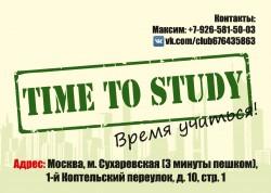 Коворкинг и аренда аудитории Time To Study