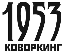 Коворкинг 1953
