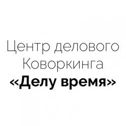 Тариф «Комната переговоров» - Делу время