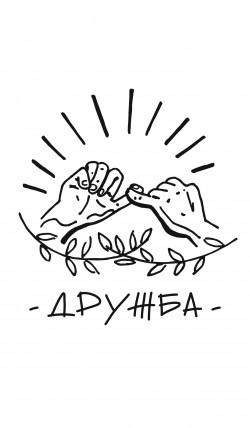 Открытое пространство `Дружба`-Ады Лебедевой