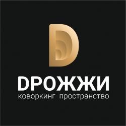 Коворкинг DРОЖЖИ