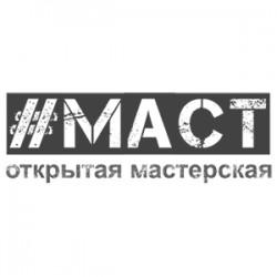 #МАСТ - открытая мастерская