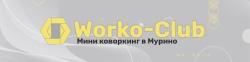 Worko-club Мини коворкинг в Мурино