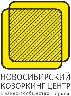 Новосибирский Коворкинг Центр