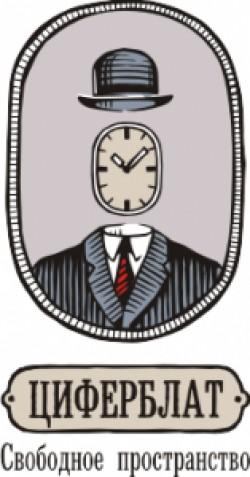 Циферблат - Тверская